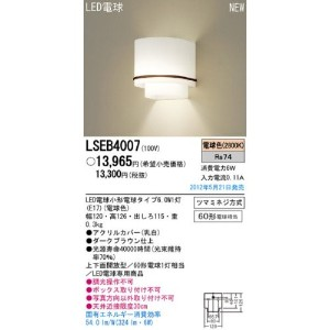 Panasonic(パナソニック電工) 【工事必要】 LEDコンパクトブラケット EVERLEDS ダークブラウン:LSEB4007