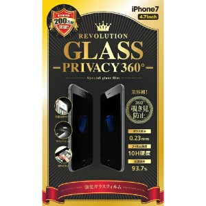 Revolution GLASS PRIVACY 4Way iPhone7保護フィルム R303610