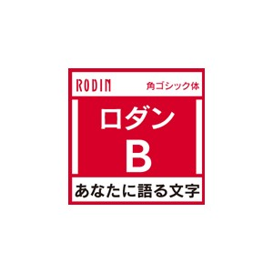 【OpenType】ロダン Pro-B for Win