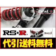 RS-R 車高調 Best-i 推奨バネレート [アルファード AGH30W] RS★R・RS☆R・RSR 全長式車高調 ★代引き手数料無料&送料無料★ 【web-carshop】