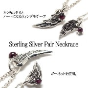 Silver925ガーネット ウィングモチーフペアネックレス