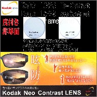 Kodak Neo Contrast AS,See Contrast ASコダック ネオコントラスト シーコントラスト 【度付き 非球面】