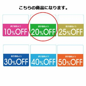 OFFシール カラー 20%OFF グリーン 200片【販促用品 ポスター POP 店舗備品】