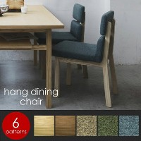 SIEVE ダイニングチェア【送料無料】シーヴ hang dining chair ハングダイニングチェア 北欧 家具 チェア 椅子 いす ブルー グリーン 青 緑 ベージュ 木製 木 ウッド...