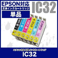 EPSON(エプソン)インク 互換インクカートリッジ IC32 単品(IC6CL32)プリンターインク ICBK32 ICC32 ICM32 ICY32 ICLC32 ICLM32 IC6CL32...