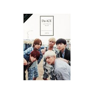 【中古】 Da−iCE 2nd Photo Book with You /217(その他) 【中古】afb