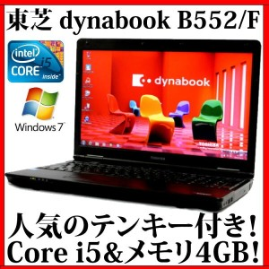 TOSHIBA 東芝 dynabook Satellite B552/F【Core i5/4GB/SSD128GB/DVD-ROM/15.6型液晶/無線LAN/Windows7 Professiona...