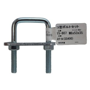 aiai コ型ボルトセット M6X53X35mm 15-807