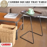 CAMBRO SIDE TABLE SQUARE HERMOSA 全6色 ブラウン/シルバー