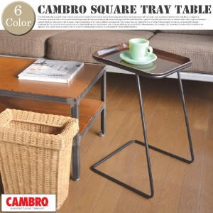 CAMBRO SIDE TABLE SQUARE HERMOSA 全6色 ブラック/シルバー
