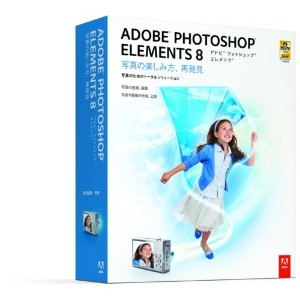 Adobe Photoshop Elements 8 日本語版 Windows版