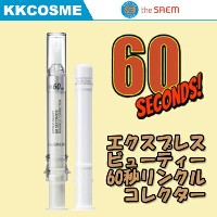 (the saem ザセム) Express Beauty 60 Sconds Wrinkle Corrector エクスプレス・ビューティー60秒リンクルコレクター
