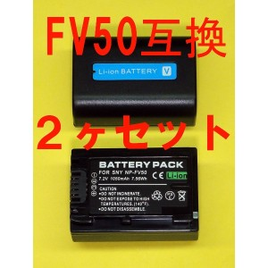 SONY NP-FV50 互換バッテリー 2個セット