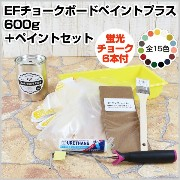 EFチョークボードペイント プラス 全15色 600g+ペイント用具セット 蛍光チョーク6本セット付(黒板塗料/水性塗料/水性ペンキ/塗料販売/塗料通販)600g=5〜7_m2/1回塗り(...