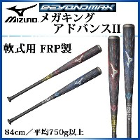 ミズノ 野球 ビヨンドマックス メガキングアドバンスII 軟式用 バット FRP製 84cm 1CJBR12584 MIZUNO