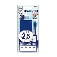 ALG-3DS250-BL new3DS用長いAC充電器 ブルー