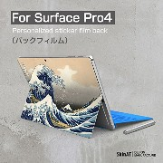 Surface Pro 4 背面保護フィルム 本体保護フィルム 後のシェル保護フィルム マイクロソフト サーフェス/サーフェイス pro4 マイクロソフト PCタブレットアクセサリー カバー...