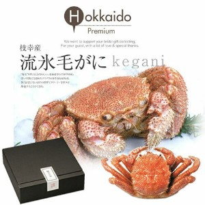 【17%off】【お中元 ギフト】流氷毛がにA 目録ギフト【窒素凍結品】お歳暮 お取り寄せ 人気 ギフト 贈り物 プレゼント カニ 蟹 毛ガニ 景品