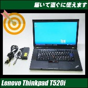 中古パソコン Lenovo ThinkPad T520i 【中古】 Windows10(DtoDにWindows7) 液晶15.6型 コアi5:2.3GHz メモリ:4GB HDD:320GB...