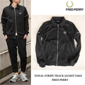 FRED PERRY(フレッドペリー) TONAL STRIPE TRACK JACKET F2452 07 07BLACK ジャケット
