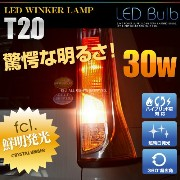 fcl 30W LED ウィンカーT20 6連 アンバー 2個セット