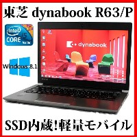 【送料無料】TOSHIBA 東芝 dynabook R63/P PR63PBAA637AD71【Core i5/4GB/SSD128GB/13.3型液晶/Windows7/Windows8.1...