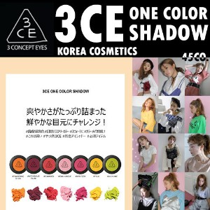 [3CE/韓国コスメ/韓国化粧品/韓国ファッション/STYLENANDA/3CONCEPT EYES]3CE ONE COLOR SHADOW #TOMARED #TANGERINE STAIN ...