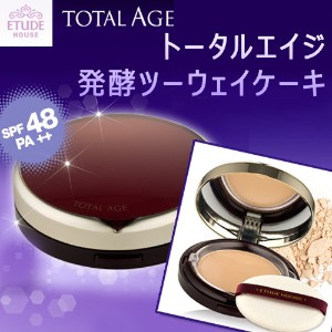 [ETUDE HOUSE]★無料配送★トータルエイジ発酵ツーウェイケーキ(Total AGE two way Cake)/トータルエイジ発酵BBクリーム