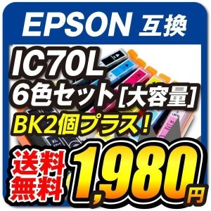 IC6CL70L+BK2 【増量 6色パック】 EPSON エプソン 互換インクカートリッジ 残量表示対応 EP-976A3 EP-906F EP-905F EP-905A EP-806AW EP...