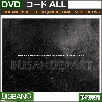 【1次予約】 BIGBANG WORLD TOUR [MADE] FINAL IN SEOUL DVD / CODE ALL 【日本国内発送】