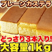 【メチャ安!!】本場長崎のプレーンカステラ大容量1kg(3本セット)【送料無料 ギフト 訳あり 訳アリ ネット限定 生地 誕生日 カタログギフト 人気 詰め合わせ 詰合せ ギフト 子ども 子供 退職...