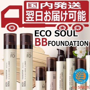 【 ザ・セム 】 【 The Same 】 【 BB CREAM 】 【 BBクリーム 】 【 ECO SOUL BB FOUNDATION 】