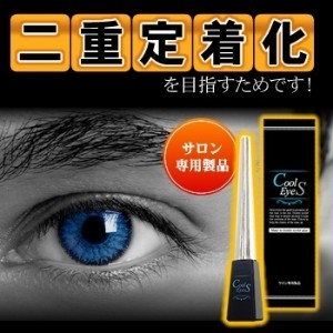 Cool EyeS(クールアイズ)まぶた用化粧品※二重定着化