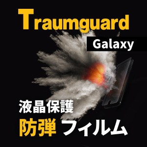 Traumguard 防弾 液晶 保護 フィルム Galaxy S7 Edge S6 Edge Plus S5 S4 S3 Note5/4/3/Edge Bulletproof