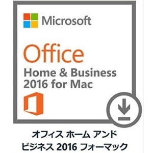 Office Home Business 2016 for Mac 日本語対応 1User