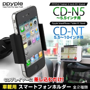 ppyple社 CD-N5 iPhone7 iPhone7 Plus iPhone6s/6 Plus iPone5 iPhone4 車載ホルダー、Galaxyシリーズ 5インチ 車載用 スマートフォン