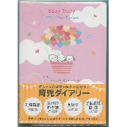 TER 育児ダイアリー(気球)赤ちゃんの成長の様子を記録する baby Diary(育児日記)(D130-18)