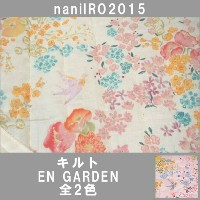 【キルト】★50cm単位続けてカット★EN GARDEN エンガーデンnaniIRO2015【デザイナーズ ナニイロ naniiro 伊藤尚美 花柄 水彩 キルティング 生地 布】