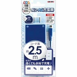 【New3DS/3DS/DS】new3DS用長いAC充電器 ブルー アローン [ALG-3DS250-BL]【返品種別B】