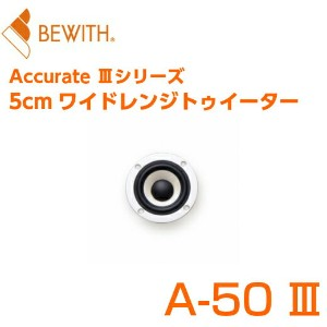 BEWITH(ビーウィズ)A-50III5cmワイドレンジツィーター(ペア)AccurateIIIシリーズ
