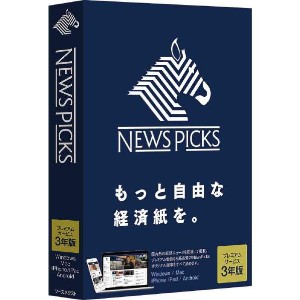 【送料無料】ソースネクスト NewsPicks 3年版 NEWSPICKS3YEARH [NEWSPICKS3YEARH]【KK9N0D18P】