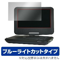 Wizz ポータブルDVDプレーヤー 用 保護 フィルム OverLay Eye Protector for Wizz ポータブルDVDプレーヤー DV-PW920 / WDN-91 / DV...