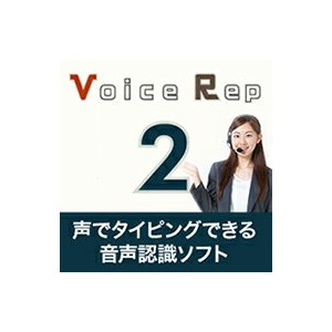 【10%OFFクーポン対象】【キャンペーン】Voice Rep 2 / 販売元:株式会社GING