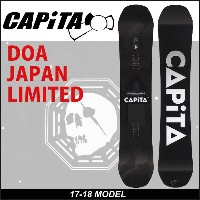 17-18 CAPiTA ( キャピタ )【DEFENDERS OF AWESOME 】 D.O.A JAPAN LIMITEDスノーボード 板 snow board 【予約販売品】【10月...