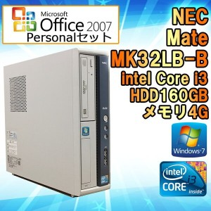 【Microsoft Office Personal2007付き!】【中古】 デスクトップパソコン NEC Mate MK32LB-B Windows7 Core i3 550 3.20GHz...