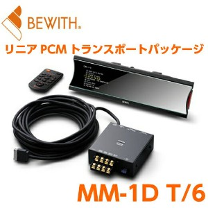BEWITH(ビーウィズ)MM-1DT/6リニアPCMトランスポートパッケージ・ルームミラー型リニアPCMプレーヤー(STATE MM-1D)・MMシリーズ専用インターフェースユニット(IF...