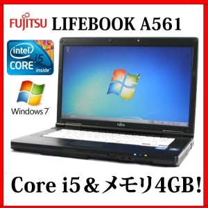【送料無料】FUJITSU 富士通 LIFEBOOK A561/C【Core i5/4GB/160GB/DVDスーパーマルチ/15.6型液晶/Windows7 Professional】【中古】...