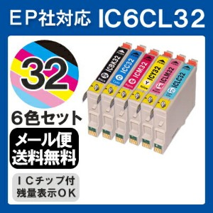 【IC4CL32】 インク インクカートリッジ エプソン 32 epson IC32 4色セット プリンターインク 互換インク インキ 4色 ICBK32 ICC32 ICM32 ICY32...