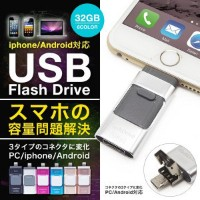 スマホ用 USB iPhone iPad USBメモリー 32GB Lightning micro USB対応 FlashDrive 大容量 タブレット Android PC i-USB-Storer