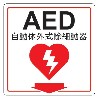 AED 自動体外式除細動器サイン(両面テープ付き)/AED Sign( w/ double sided adhesive tape)